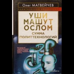 Матвейчев Олег  - Уши Машут Ослом. Сумма Политтехнологий