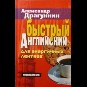 Драгункин Александр - Быстрый Английский Для Энергичных Лентяев