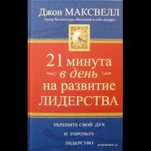 Максвелл Джон - 21 Минута в День На Развитие Лидерства