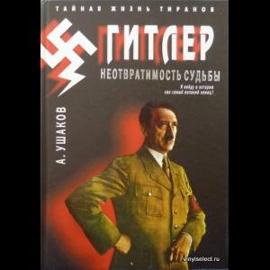 Ушаков Александр - Гитлер. Неотвратимость Судьбы