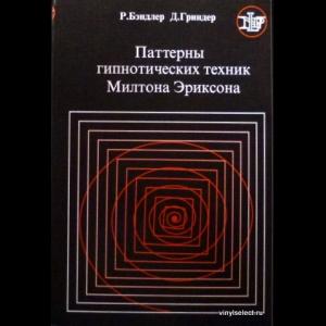 Джон Гриндер, Ричард Бэндлер - Паттерны Гипнотических Техник Милтона Эриксона