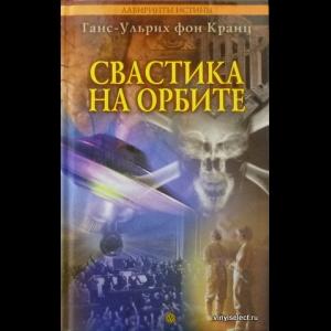 Ганс-Ульрих фон Кранц - Свастика На Орбите