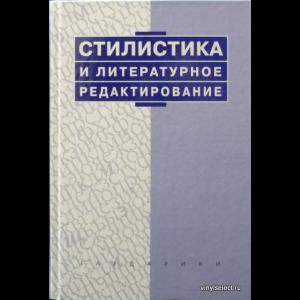 Авторский коллектив - Стилистика и Литературное Редактирование: Учебник