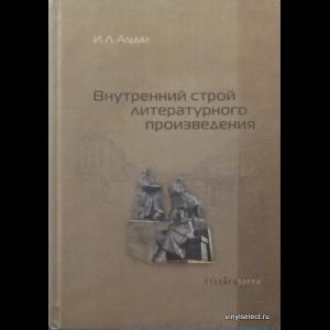 Альми Инна - Внутренний Строй Литературного Произведения