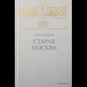 Пыляев Михаил - Старая Москва