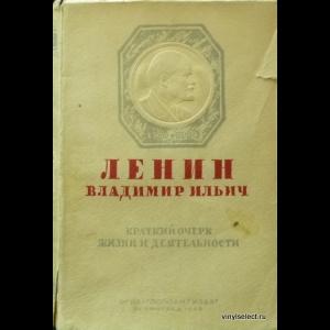 Авторский коллектив - Ленин Владимир Ильич: Краткий Очерк Жизни и Деятельности
