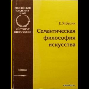 Басин Евгений - Семантическая Философия Искусства