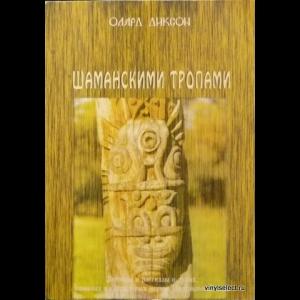 Олард Диксон - Шаманскими Тропами
