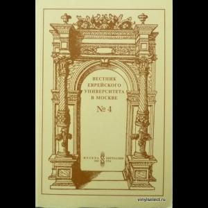 Вестник Еврейского Университета В Москве - №4, 1993