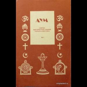 Авторский коллектив - АУМ. Синтез Мистических Учений Запада и Востока. Комплект Из 4 Книг