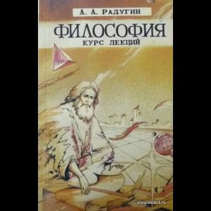Радугин Алексей - Философия. Курс Лекций