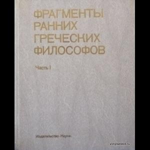 Авторский коллектив - Фрагменты Ранних Греческих Философов. Часть 1