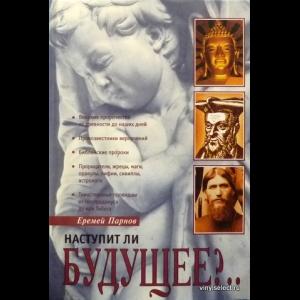 Парнов Еремей - Наступит ли Будущее?..
