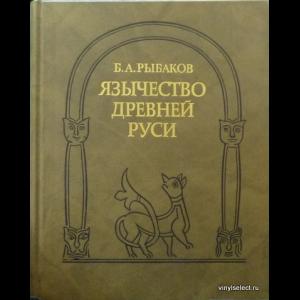 Рыбаков Борис - Язычество Древней Руси
