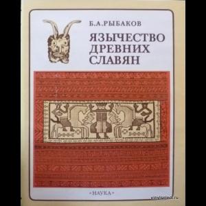 Рыбаков Борис - Язычество Древних Славян