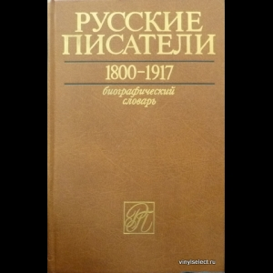 Авторский коллектив - Русские Писатели 1800-1917. Биографический Словарь (Комплект Из 4 Книг)