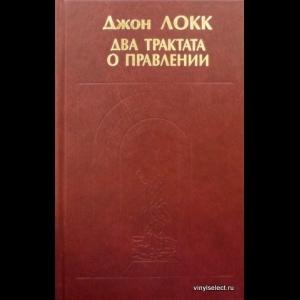 Локк Джон - Два Трактата о Правлении