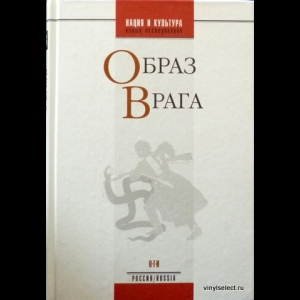 Авторский коллектив - Образ Врага