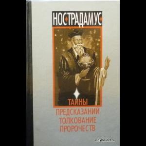 Гордиенко Андрей - Нострадамус. Тайны Предсказаний. Толкование Пророчеств