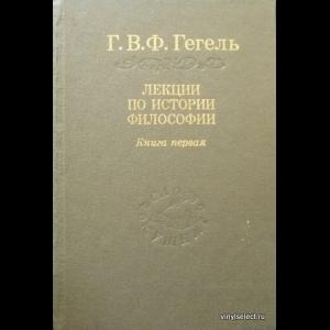 Георг Вильгельм Фридрих Гегель - Лекции По Истории Философии (Комплект Из 3 Книг)