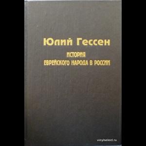 Гессен Юлий - История Еврейского Народа в России
