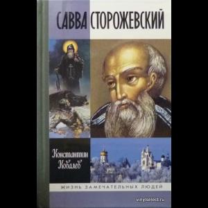 Ковалев Константин - Савва Сторожевский