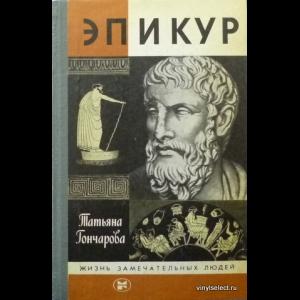 Гончарова Татьяна  - Эпикур