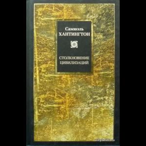 Хантингтон Самюэль - Столкновение Цивилизаций
