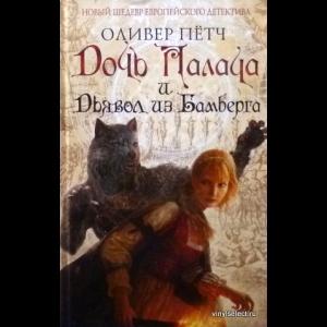 Петч Оливер - Дочь Палача и Дьявол Из Бамберга