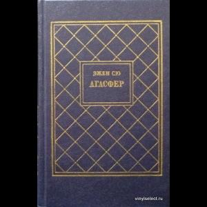 Сю Эжен - Агасфер (Комплект из 4 Книг)