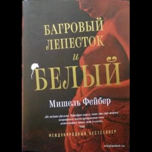 Фейбер Мишель - Багровый Лепесток и Белый