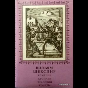 Шекспир Уильям - Комедии, Хроники, Трагедии, Сонеты (Комплект из 2 Книг)