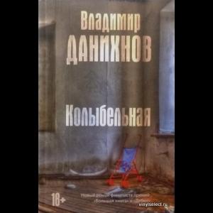 Данихнов Владимир - Колыбельная