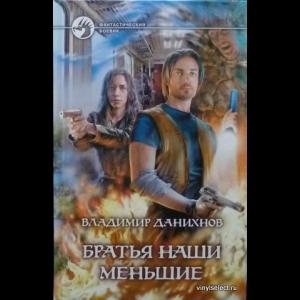 Данихнов Владимир - Братья Наши Меньшие