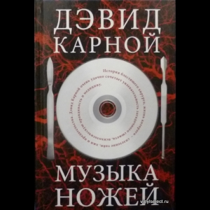 Карной Дэвид - Музыка Ножей