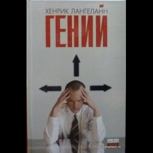 Лангеланн Хенрик - Гений
