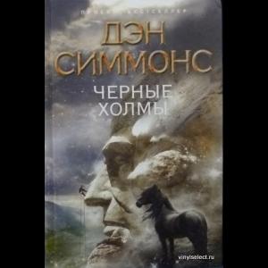 Симмонс Дэн - Черные Холмы