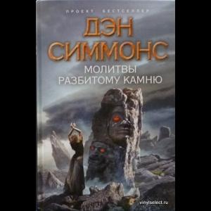 Симмонс Дэн - Молитвы Разбитому Камню