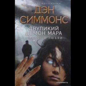 Симмонс Дэн - Двуликий Демон Мара. Смерть в Любви