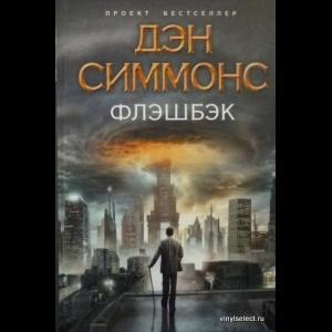 Симмонс Дэн - Флэшбэк