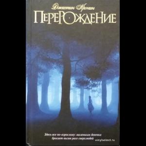 Кронин Джастин - Перерождение