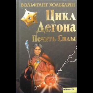 Вольфганг Хольбайн - Цикл Дегона - Бог-амфибия, Печать силы (Комплект из 2 книг)