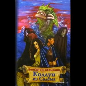 Вольфганг Хольбайн - Колдун Из Салема, Возвращение Колдуна (Комплект из 2 Книг)