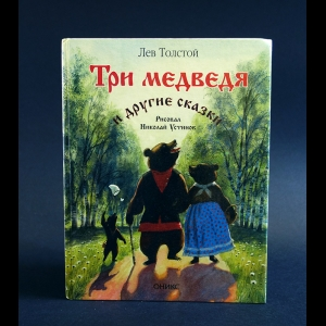 Толстой Лев Николаевич - Три медведя и другие сказки