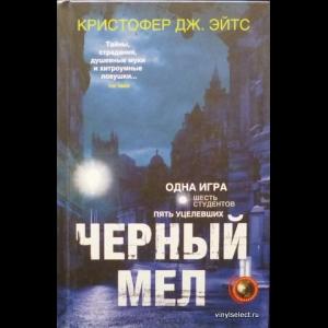 Кристофер Дж. Эйтс - Черный Мел