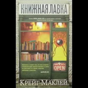 Маклей Крейг - Книжная Лавка