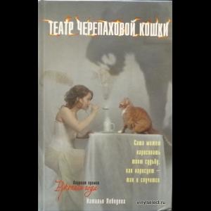 Лебедева Наталия - Театр Черепаховой Кошки