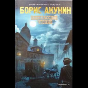Акунин Борис - Внеклассное Чтение