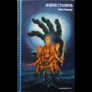 Столяров Андрей - Некто Бонапарт