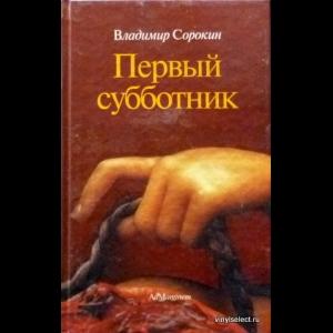 Сорокин Владимир - Первый Субботник